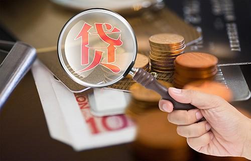 【每日一荐】热门银行信贷产品