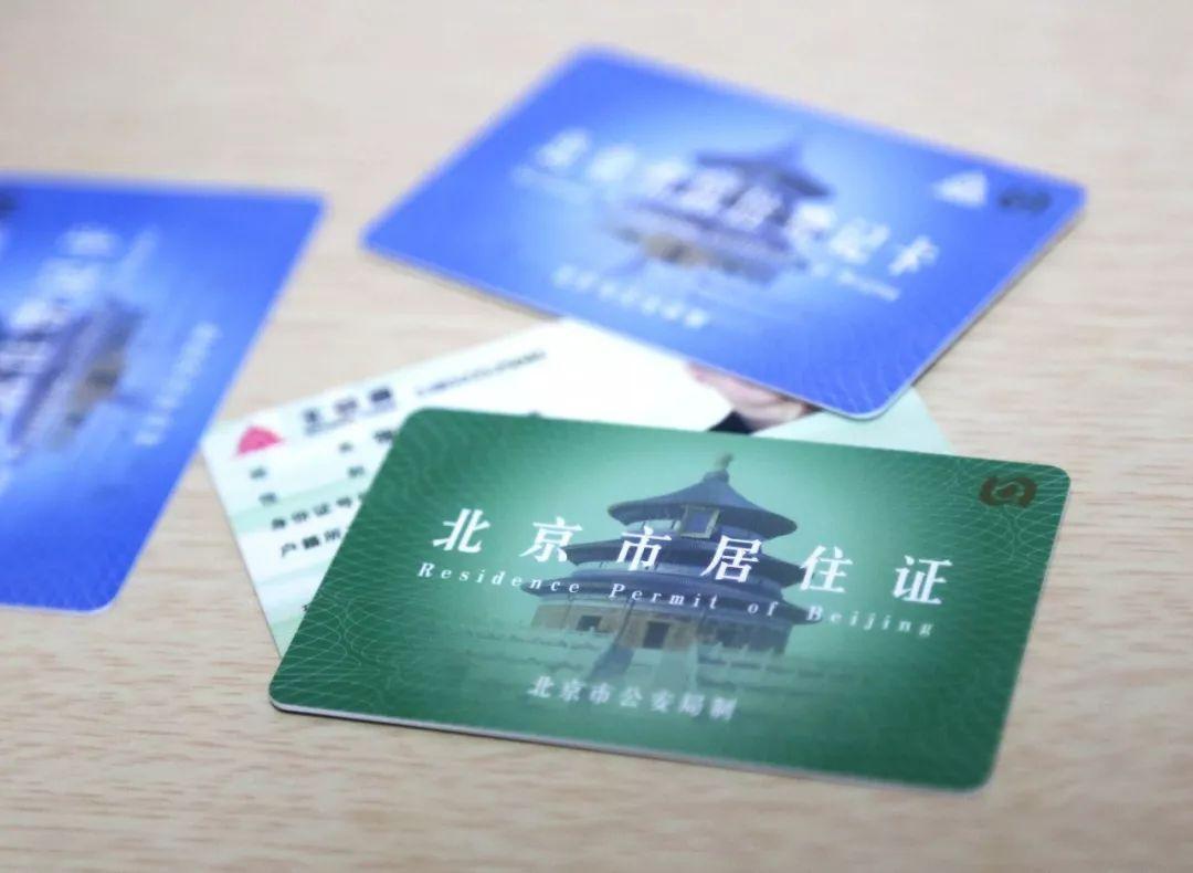 """【重磅】北京拟出台""""公共户""""落户政策!极大利好法拍房交易!"""