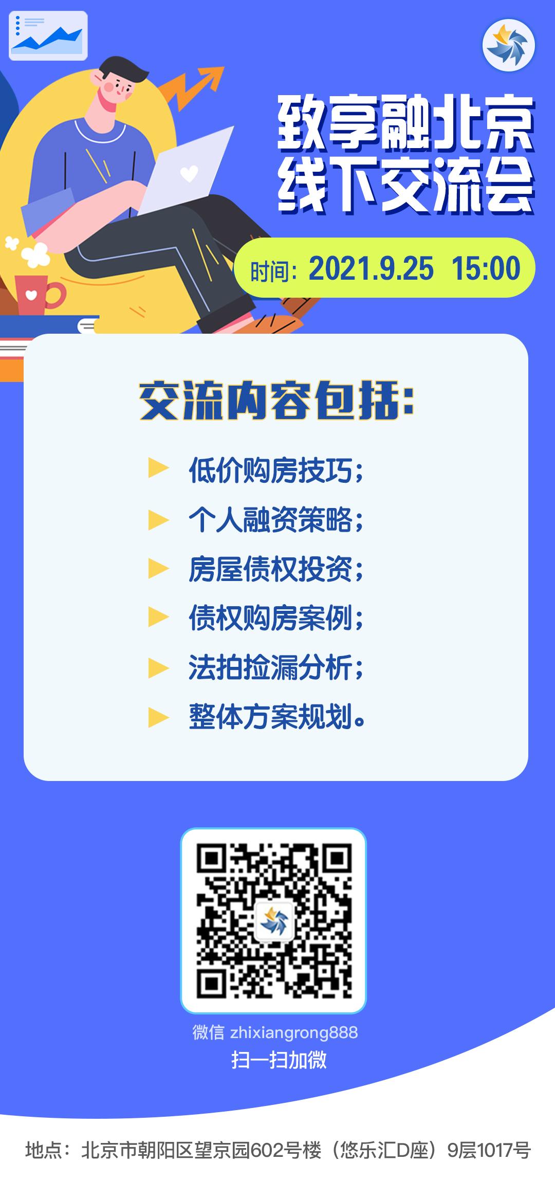致享融北京线下交流会